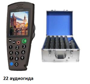 Комплект на 22 аудиогида С7 с кейсом для подзарядки, дезинфекции и загрузки контента